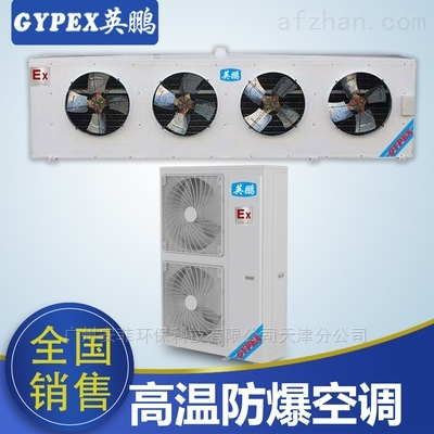 北京防爆高温空调
