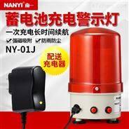 NY-01充电式声光报警器便携式旋转警示灯