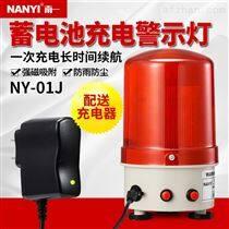 NY-01充電式聲光報警器便攜式旋轉警示燈