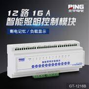 L5512RVFP12-智能照明控制系统L5512RVFP12路10A智能照明模块