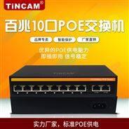 TINCAM天博 10/100M10口 內置 POE交換機