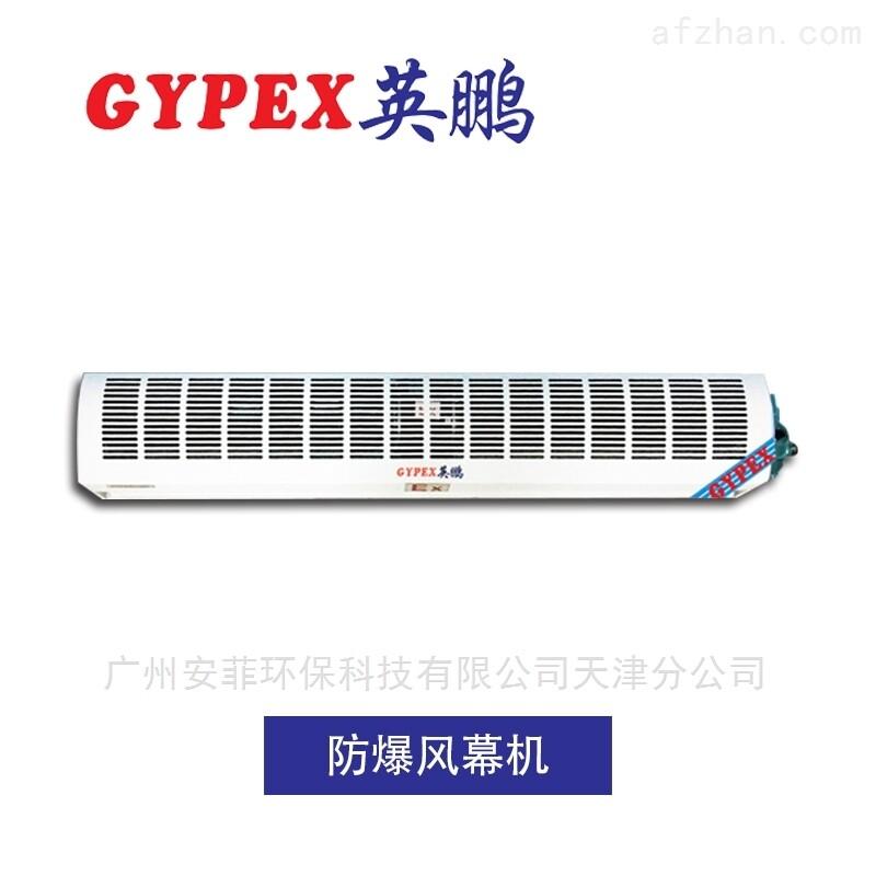 电厂防爆风幕机1.2米