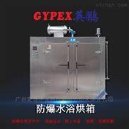 英鹏水浴防爆烘箱,不锈钢防爆干燥箱