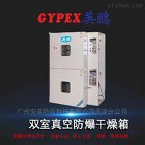 定製款鋰電池真空防爆幹燥箱