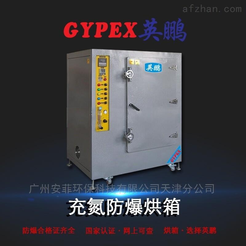 高等院校防爆干燥箱,高温充氮防爆烤箱