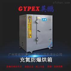 定制款英鹏充氮防爆烘箱,高温干燥箱(定制)