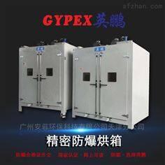 1000升高温防爆干燥箱1000升