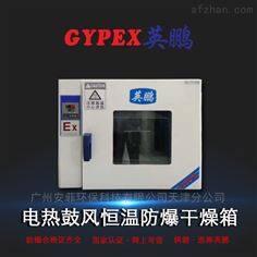 BYP-070GX-2ZK英鹏防爆真空干燥箱,科研室防爆烘箱