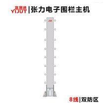8线双防区张力电子围栏探测器