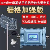 尚基诺手机信号放大器SQ-H5山区