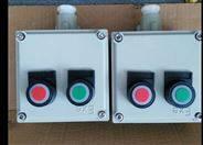 铸铝现场防爆按钮箱