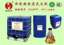 低氯水成膜泡沫滅火劑環保型高效輕水泡沫液