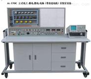 立式電工模電數電電拖帶直流電機實驗室設備