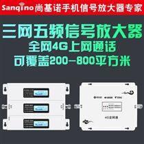 尚基诺手机信号放大接收器  三网通话上网