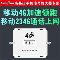 尚基諾手機信號放大器 接收增強移動版