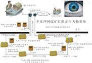 矿用人员考勤及管理系统方案 虹膜考勤仪