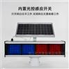 太陽能爆閃警示燈語音雙面led紅藍頻閃燈