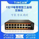 TINCAM 千兆2光16電管理型工業級交換機廠家