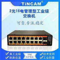 TINCAM 千兆2光16电管理型工业级交换机厂家