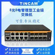 TINCAM厂家 千兆8光8电管理型工业级交换机