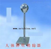 M371082人体静电消除器  JJ18-JXN-008  /M371082
