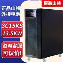 深圳山特UPS不间断电源3C15KS/15KVA/13.5KW