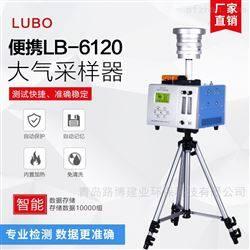 LB-6120(A)雙路綜合大氣采樣器(加熱轉子)