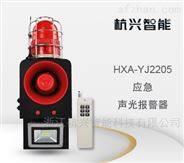 隧道應急聲光報警器 語音安全提示器