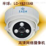 半球摄像机(吸顶降噪)LC-Y631XAB