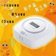 一氧化碳报警器BDC-CO-808S