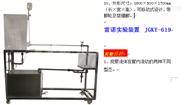 雷诺实验装置北京