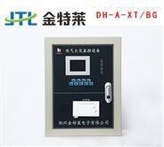 電氣火災監控設備DH-A-XT/BG (壁掛)