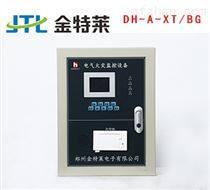 电气火灾监控设备DH-A-XT/BG (壁挂)