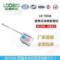 路博生产研发便携式多功能油烟监测仪可控标