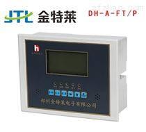 測溫式電氣火災監控探測器 DH-A-FT/P