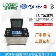 低浓度烟尘烟气分析仪LB-70C