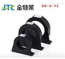 剩余電流傳感器圓形 DH-A-YX