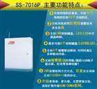 SS-7016GP山西临汾4G报警主机价格