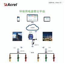 AcrelCloud-3000宜春市环保设备用电监控平台 安科瑞厂家
