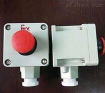 LA5821-1自復位防爆按鈕開關