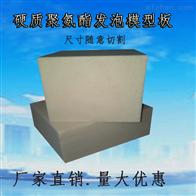 硬质高密度聚氨酯泡沫板 汽车模型板
