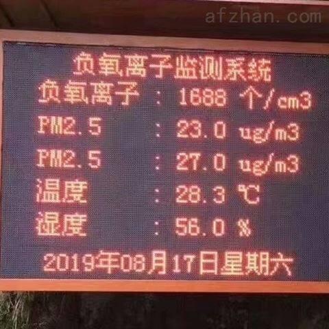 广西旅游景点负氧离子检测仪