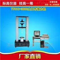电子土工布强力综合试验测定仪