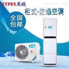 BFKT-5.0郑州防爆空调-立柜式