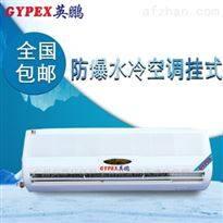 BFKT-5.0S海口防爆水冷挂式空调,直销