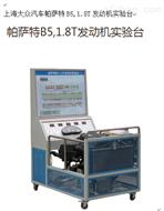 上海大众汽车帕萨特B5,1.8T发动机实验台