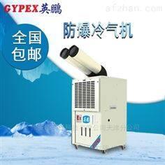 候车室防爆空调,双管防爆冷气机