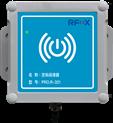 2.4G有源RFID远距离壁挂定标阅读器
