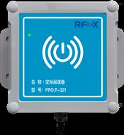 2.4G有源RFID遠距離壁掛定標閱讀器