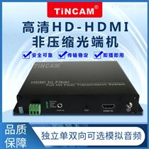 HDMI高清視頻光端機1路視頻+1路RS232透傳